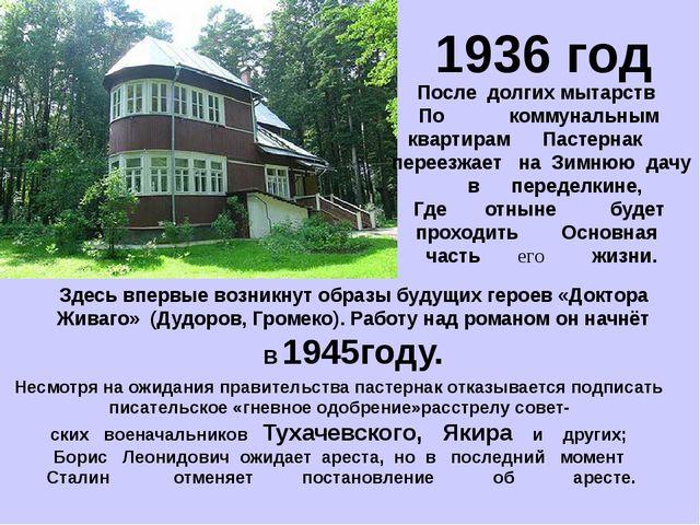1936 год После долгих мытарств По коммунальным квартирам Пастернак переезжает...