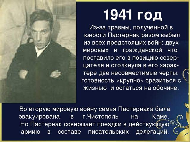 1941 год Из-за травмы, полученной в юности Пастернак разом выбыл из всех пред...