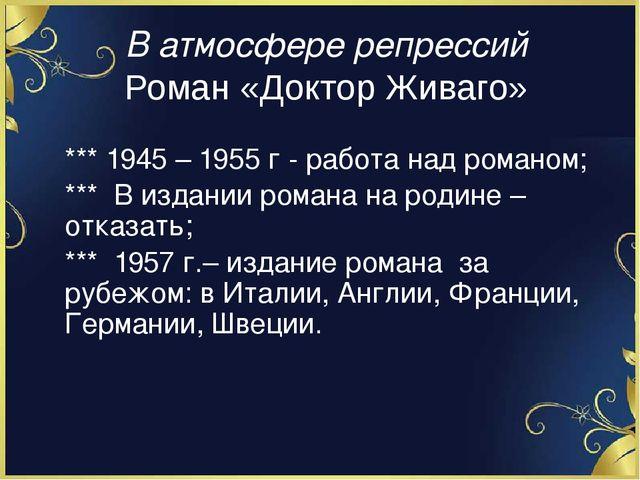 В атмосфере репрессий Роман «Доктор Живаго» *** 1945 – 1955 г - работа над ро...