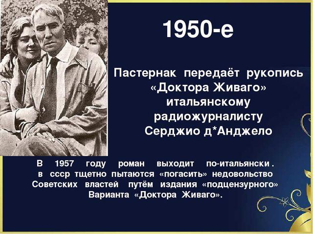 1950-е Пастернак передаёт рукопись «Доктора Живаго» итальянскому радиожурнали...