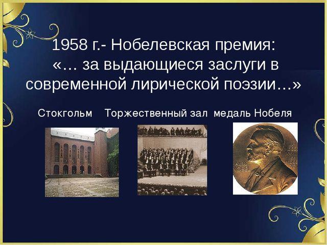 1958 г.- Нобелевская премия: «… за выдающиеся заслуги в современной лирическ...