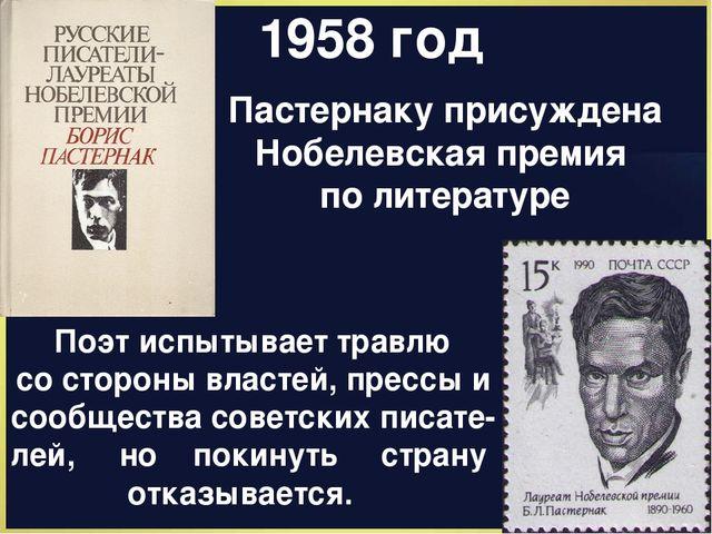 1958 год Пастернаку присуждена Нобелевская премия по литературе Поэт испытыва...