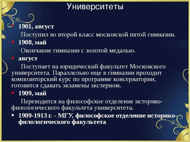 Университеты 1901, август Поступил во второй класс московской пятой гимназии...