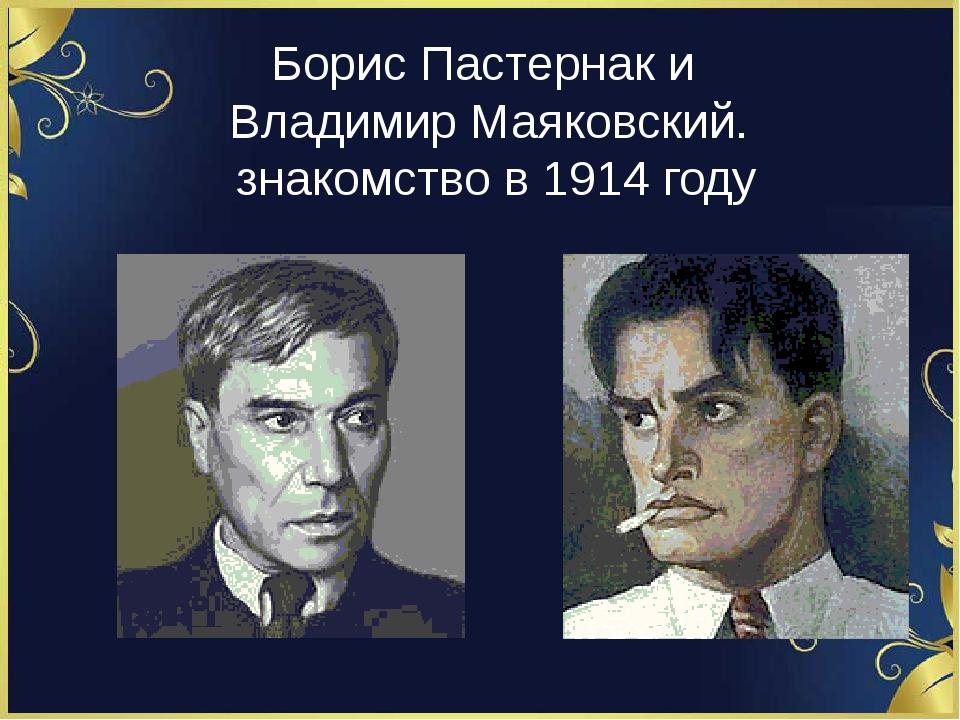Борис Пастернак и Владимир Маяковский. знакомство в 1914 году