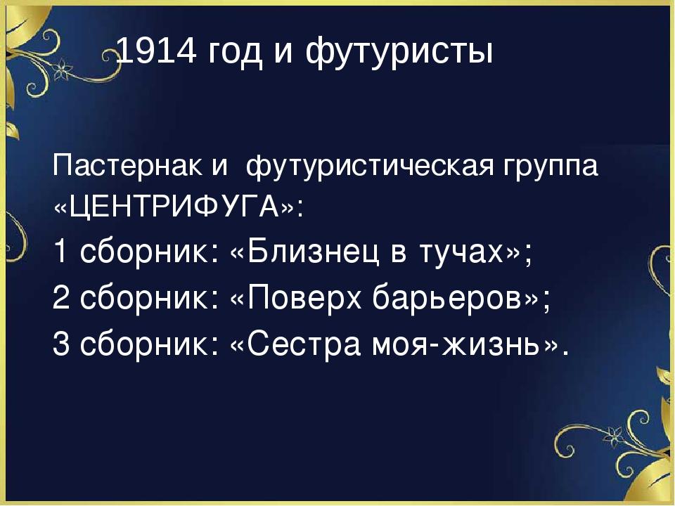 1914 год и футуристы Пастернак и футуристическая группа «ЦЕНТРИФУГА»: 1 сбор...
