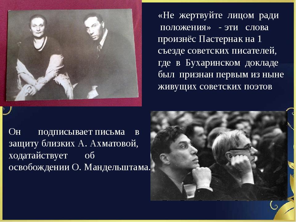 «Не жертвуйте лицом ради положения» - эти слова произнёс Пастернак на 1 съезд...