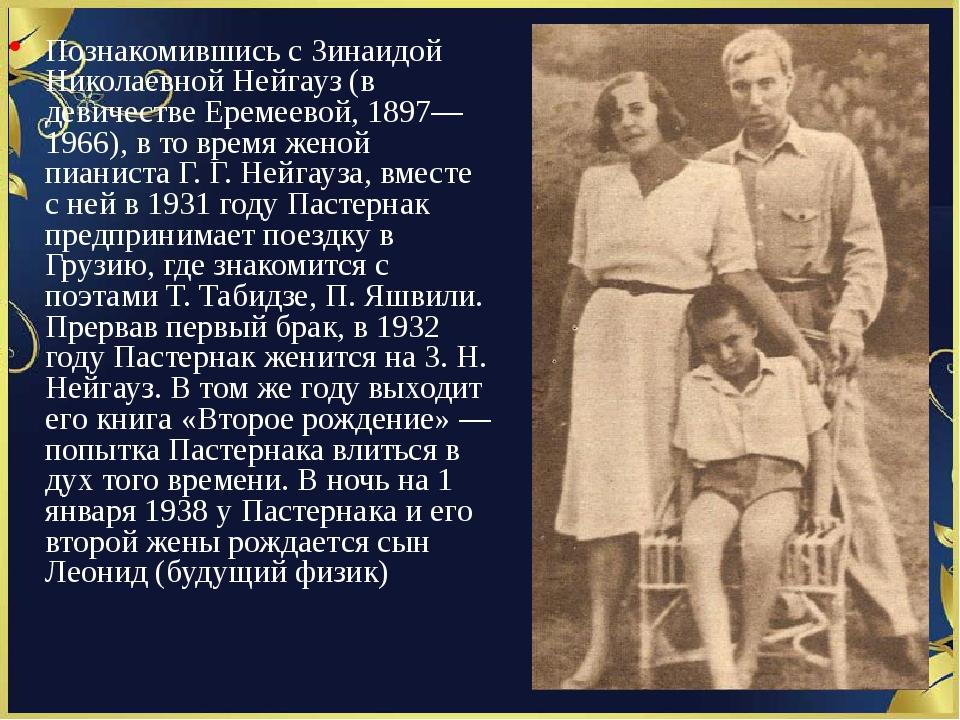 Познакомившись с Зинаидой Николаевной Нейгауз (в девичестве Еремеевой, 1897—...