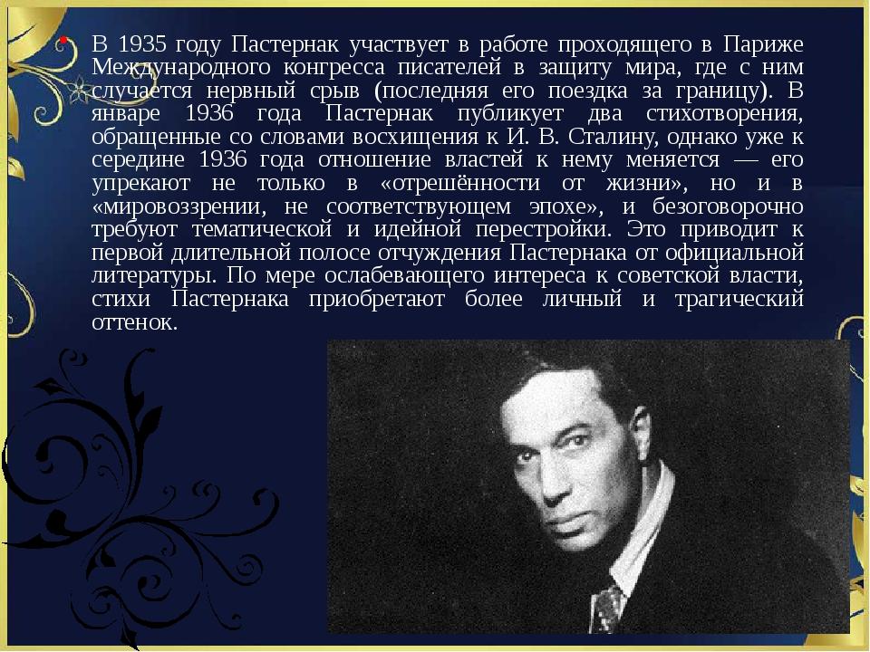 В 1935 году Пастернак участвует в работе проходящего в Париже Международного...