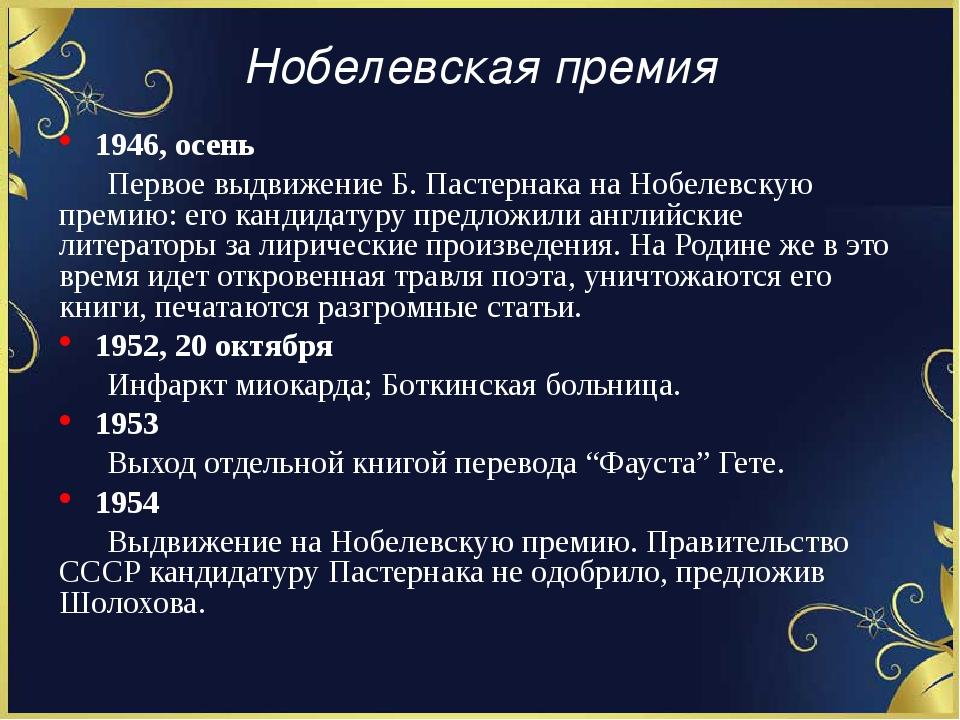 Нобелевская премия 1946, осень Первое выдвижение Б. Пастернака на Нобелевску...