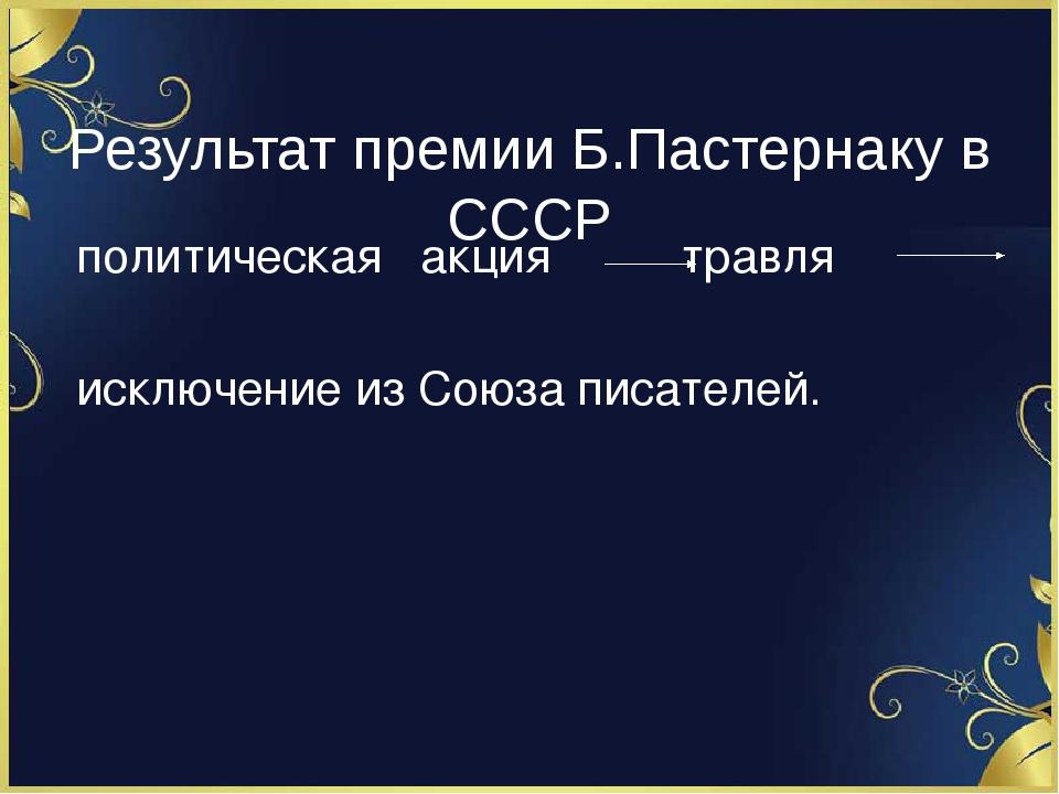 Результат премии Б.Пастернаку в СССР политическая акция травля исключение из...