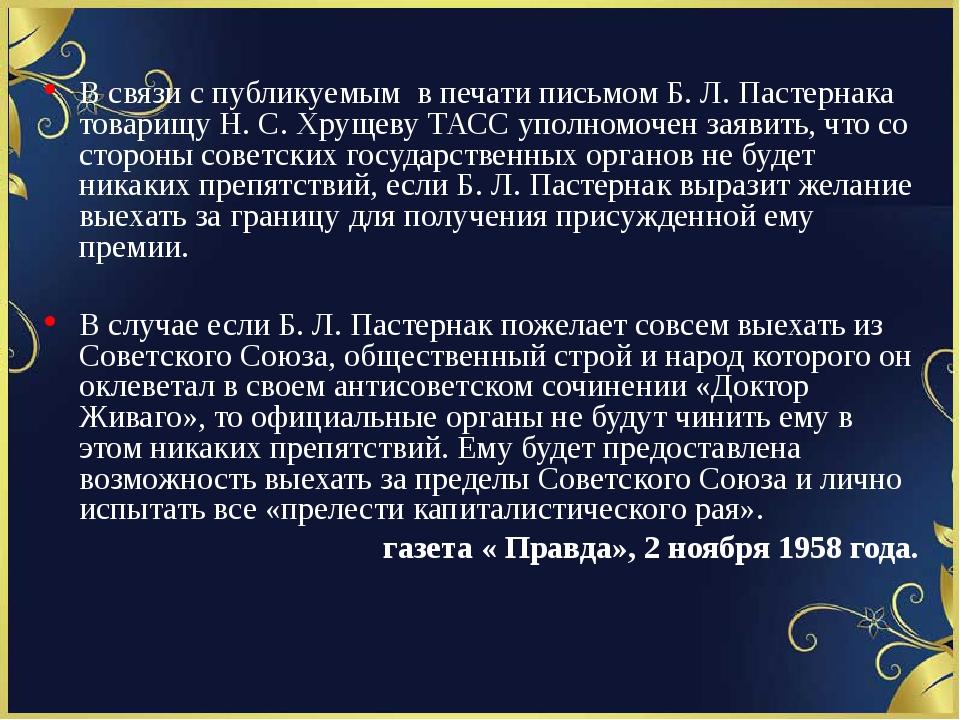 В связи с публикуемым в печати письмом Б. Л. Пастернака товарищу Н. С. Хруще...