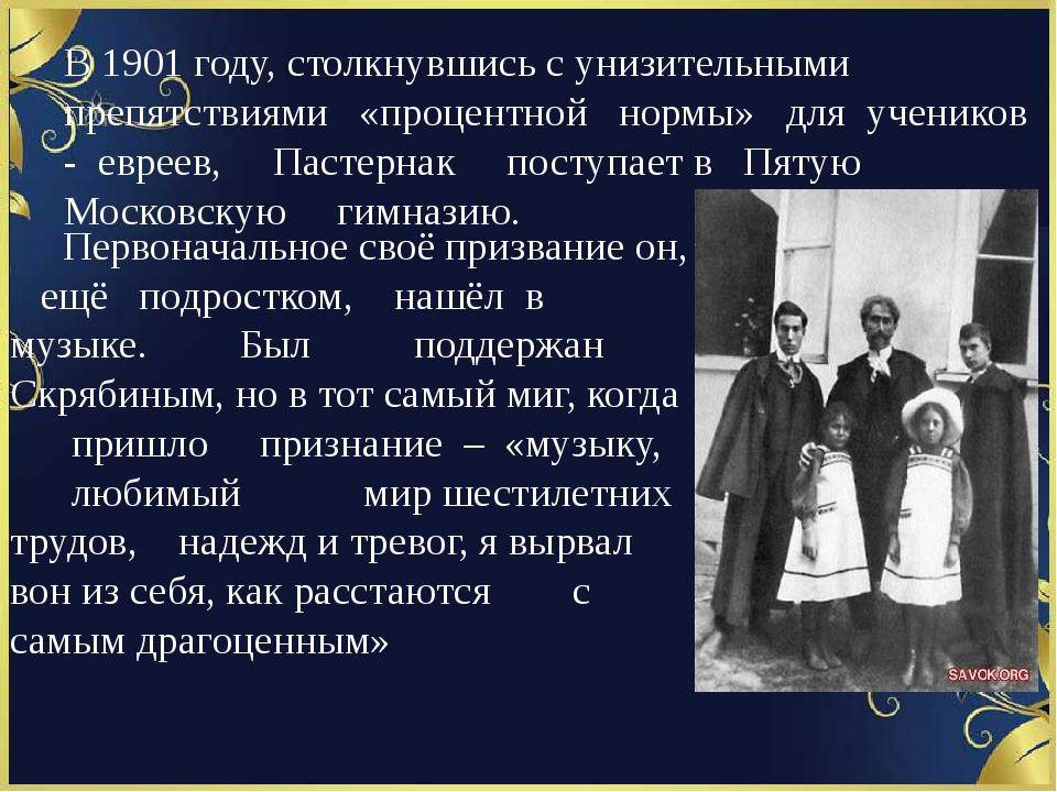 В 1901 году, столкнувшись с унизительными препятствиями «процентной нормы» дл...