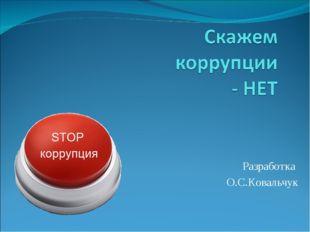Разработка О.С.Ковальчук
