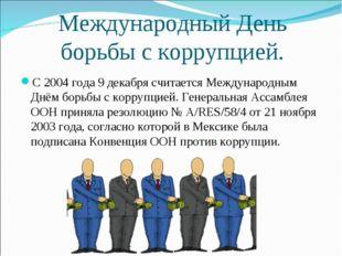 Международный День борьбы с коррупцией. С 2004 года 9 декабря считается Между