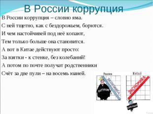 В России коррупция В России коррупция – словно яма. С ней тщетно, как с бездо