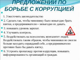 ВЫРАБОТКА ПРЕДЛОЖЕНИЙ ПО БОРЬБЕ С КОРРУПЦИЕЙ 1. Ужесточить законодательство 2