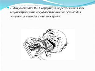 В документах ООН коррупция определяется как злоупотребление государственной в