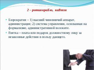 2 – ротиякраБю, каВтзя Бюрократия – 1) высший чиновничий аппарат, администрац