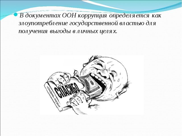 В документах ООН коррупция определяется как злоупотребление государственной в...