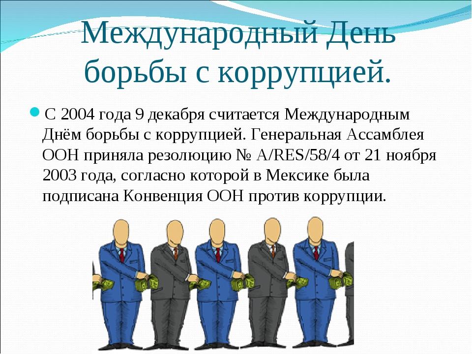 Международный День борьбы с коррупцией. С 2004 года 9 декабря считается Между...