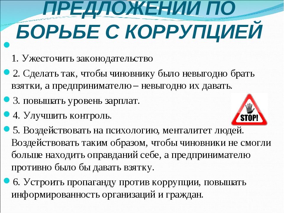 ВЫРАБОТКА ПРЕДЛОЖЕНИЙ ПО БОРЬБЕ С КОРРУПЦИЕЙ 1. Ужесточить законодательство 2...