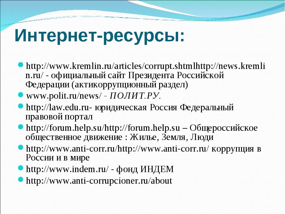 Интернет-ресурсы: http://www.kremlin.ru/articles/corrupt.shtmlhttp://news.kre...