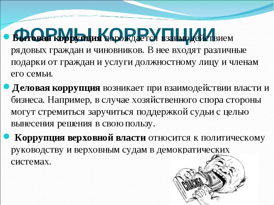 ФОРМЫ КОРРУПЦИИ Бытовая коррупция порождается взаимодействием рядовых граждан...