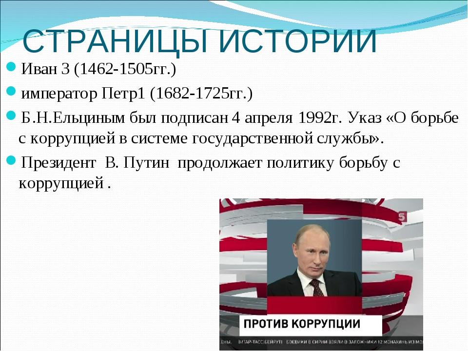 СТРАНИЦЫ ИСТОРИИ Иван 3 (1462-1505гг.) император Петр1 (1682-1725гг.) Б.Н.Ель...