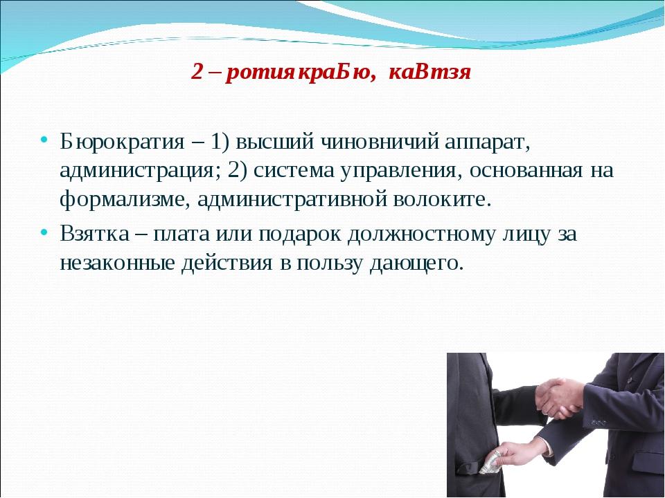 2 – ротиякраБю, каВтзя Бюрократия – 1) высший чиновничий аппарат, администрац...