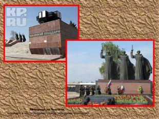 Мемориал на Чижовке, возведен в честь сводного отряда народного ополчения