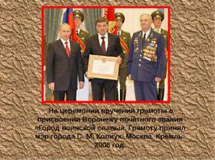 На церемонии вручения грамоты о присвоении Воронежу почётного звания «Город