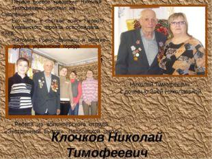 Клочков Николай Тимофеевич Зоей Николаевной Николай Тимофеевич с дочерью Зоей