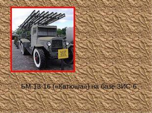 БМ-13-16 («Катюша») на базе ЗИС-6