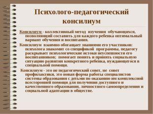 Психолого-педагогический консилиум Консилиум - коллективный метод изучения об