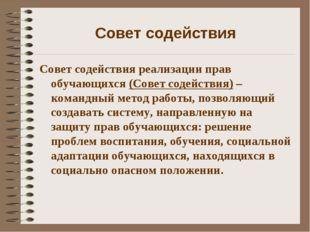 Совет содействия Совет содействия реализации прав обучающихся (Совет содейств