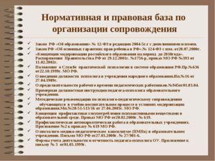 Нормативная и правовая база по организации сопровождения Закон РФ «Об образов