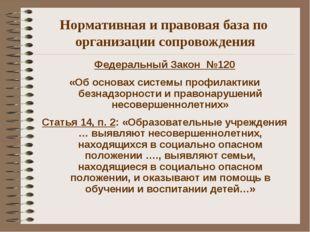 Нормативная и правовая база по организации сопровождения Федеральный Закон №1