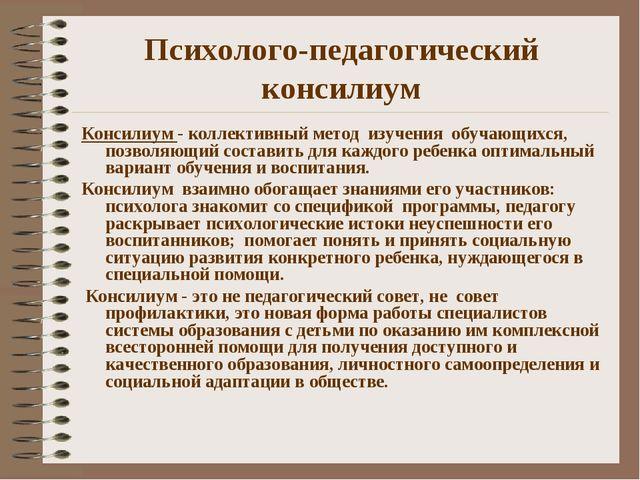 Психолого-педагогический консилиум Консилиум - коллективный метод изучения об...