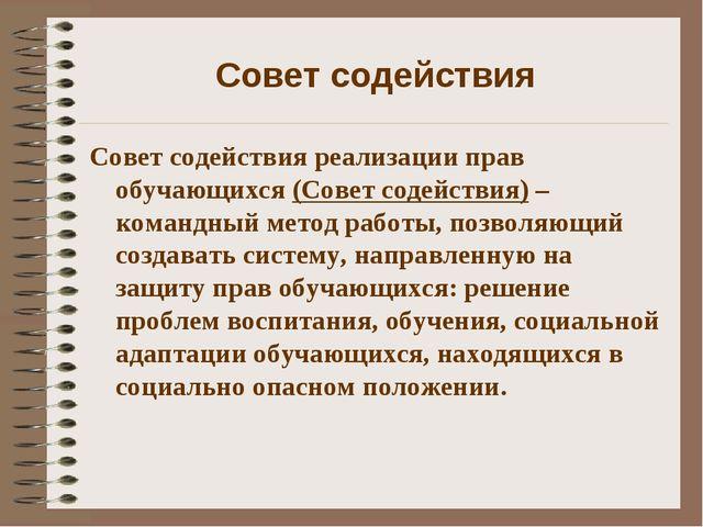 Совет содействия Совет содействия реализации прав обучающихся (Совет содейств...