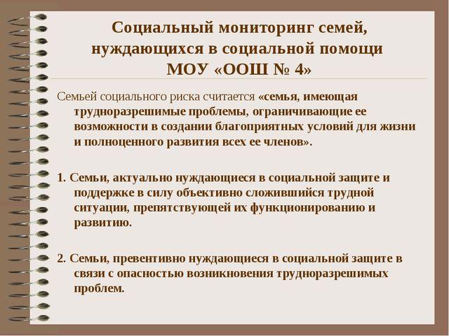 Социальный мониторинг семей, нуждающихся в социальной помощи МОУ «ООШ № 4» Се...