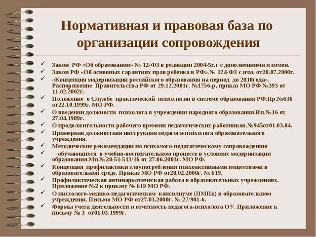Нормативная и правовая база по организации сопровождения Закон РФ «Об образов...