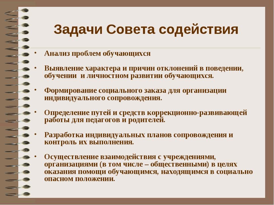 Задачи Совета содействия Анализ проблем обучающихся Выявление характера и при...