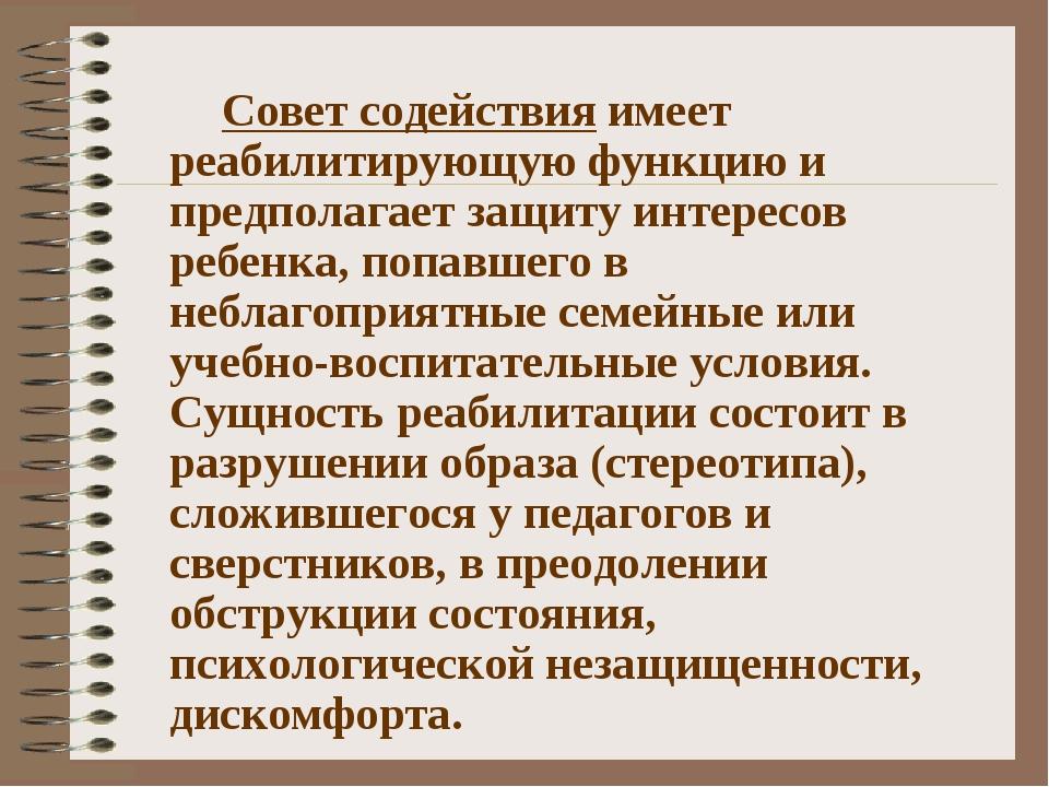 Совет содействия имеет реабилитирующую функцию и предполагает защиту интерес...