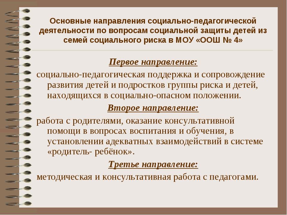 Основные направления социально-педагогической деятельности по вопросам социал...