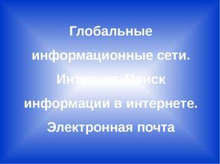 Глобальные информационные сети. Интернет. Поиск информации в интернете. Элект
