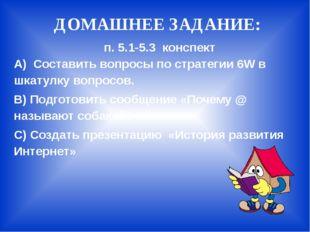 ДОМАШНЕЕ ЗАДАНИЕ: п. 5.1-5.3 конспект А) Составить вопросы по стратегии 6W в