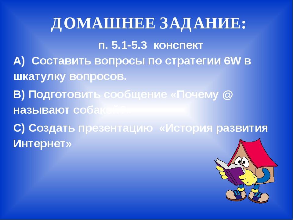 ДОМАШНЕЕ ЗАДАНИЕ: п. 5.1-5.3 конспект А) Составить вопросы по стратегии 6W в...