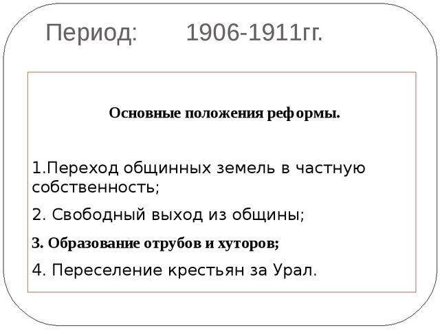 Период: 1906-1911гг. Основные положения реформы. 1.Переход общинных земель в...