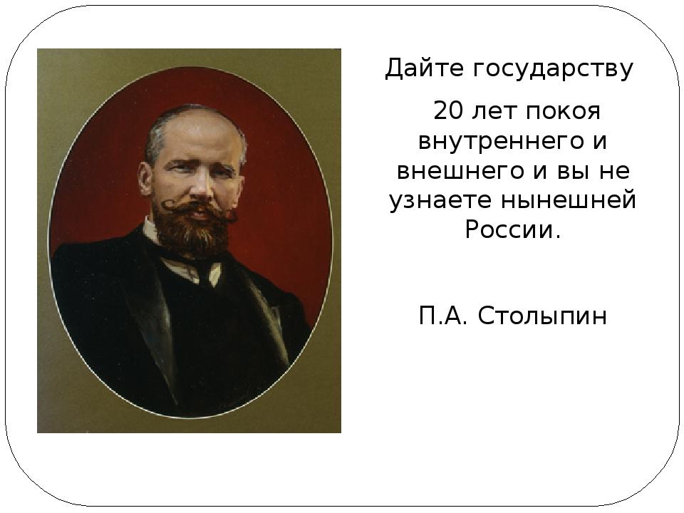 Дайте государству 20 лет покоя внутреннего и внешнего и вы не узнаете нынешне...