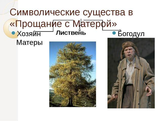 Символические существа в «Прощание с Матерой» Хозяин Матеры Богодул Листвень